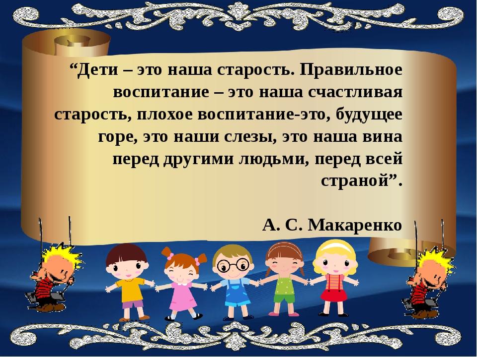 """""""Дети – это наша старость. Правильное воспитание – это наша счастливая старос..."""