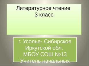 Литературное чтение 3 класс г. Усолье- Сибирское Иркутской обл. МБОУ СОШ №13