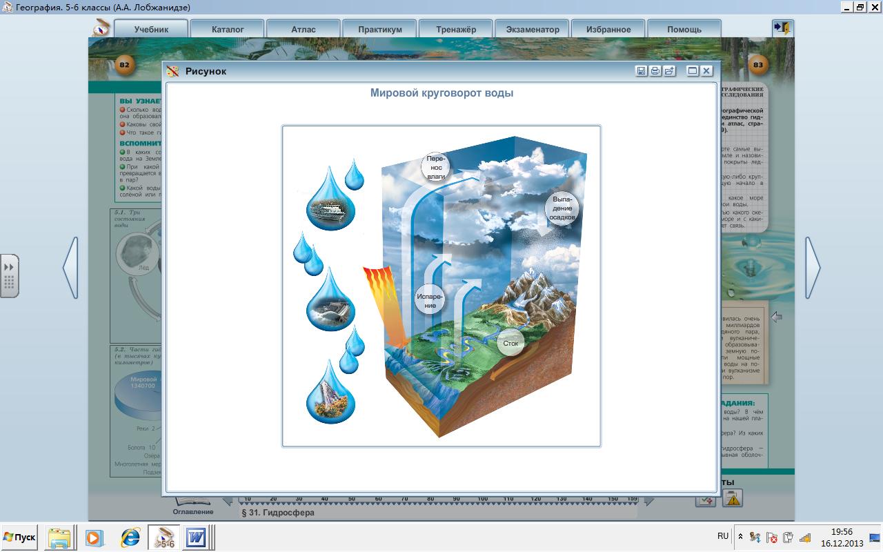 воды мирового океана презентация 7 класс география