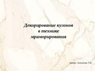 Декорирование кулонов в технике мраморирования Автор: Антонова Т.В.