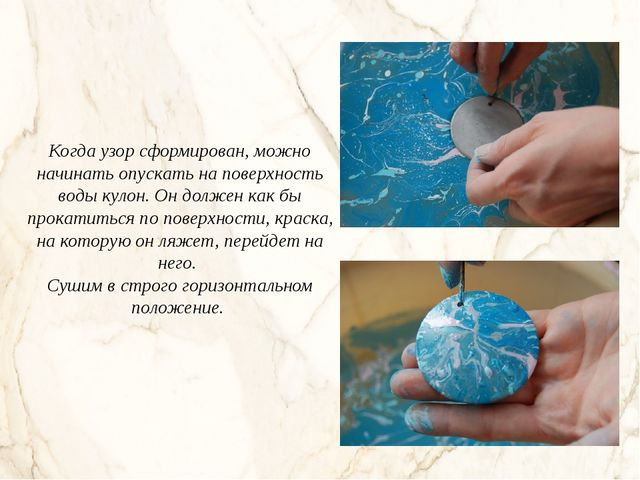 Когда узор сформирован, можно начинать опускать на поверхность воды кулон. Он...