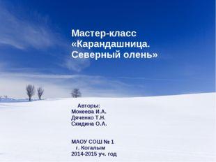 Мастер-класс «Карандашница. Северный олень» Авторы: Мокеева И.А. Дяченко Т.Н