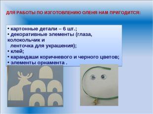 картонные детали – 6 шт.; декоративные элементы (глаза, колокольчик и ленточ
