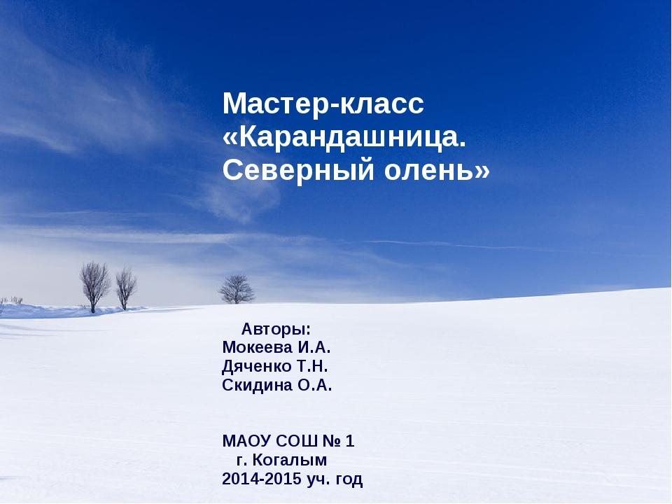 Мастер-класс «Карандашница. Северный олень» Авторы: Мокеева И.А. Дяченко Т.Н...