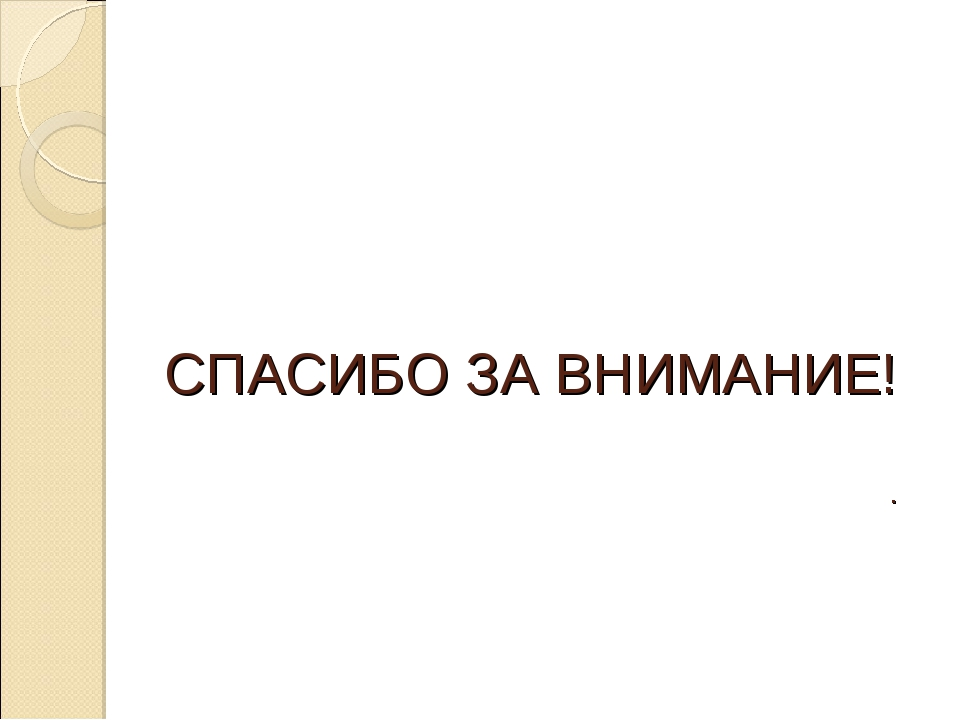 СПАСИБО ЗА ВНИМАНИЕ! .