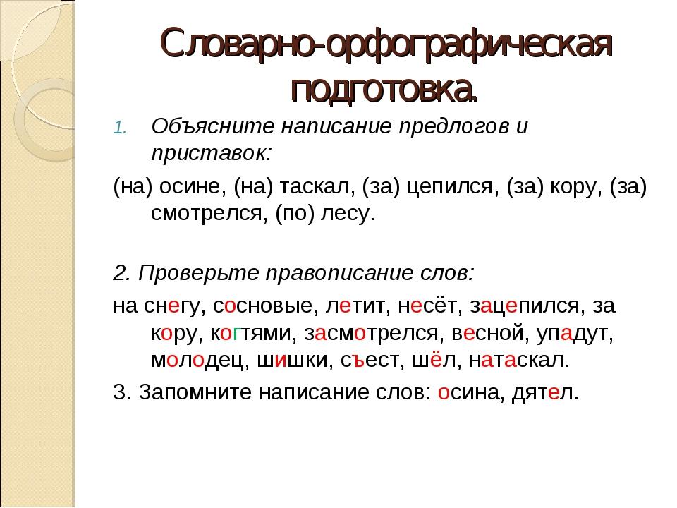Словарно-орфографическая подготовка. Объясните написание предлогов и приставо...