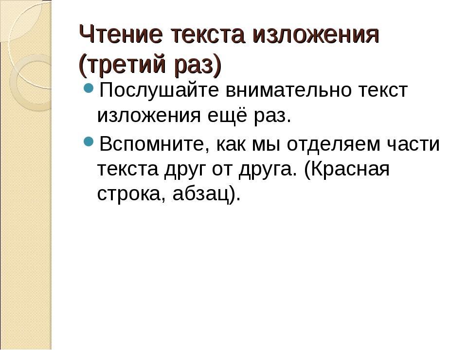 Чтение текста изложения (третий раз) Послушайте внимательно текст изложения е...