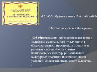 ФЗ «Об образовании в Российской Федерации» от 29.12.12 г. № 273-ФЗ В Законе