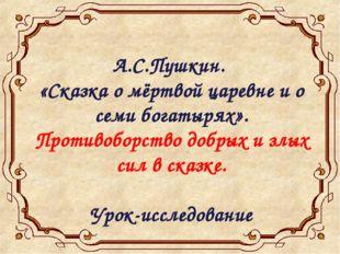 А.С.Пушкин. «Сказка о мёртвой царевне и о семи богатырях». Противоборство доб