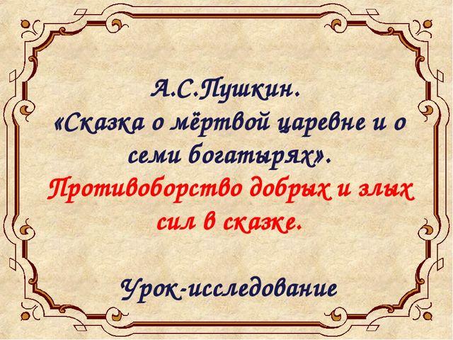 А.С.Пушкин. «Сказка о мёртвой царевне и о семи богатырях». Противоборство доб...