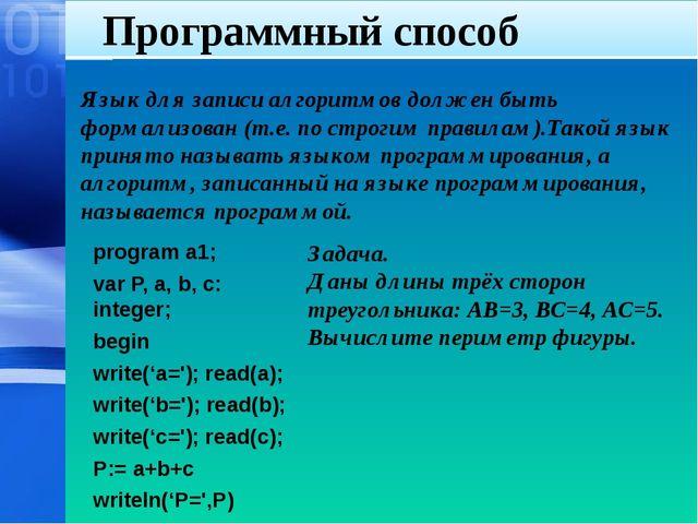 Программный способ Язык для записи алгоритмов должен быть формализован (т.е....