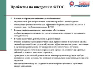 Проблемы по внедрению ФГОС В части материально-технического обеспечения: недо