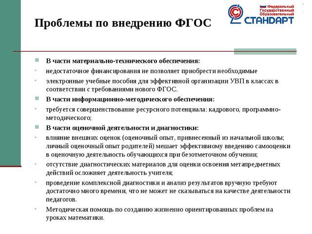 Проблемы по внедрению ФГОС В части материально-технического обеспечения: недо...