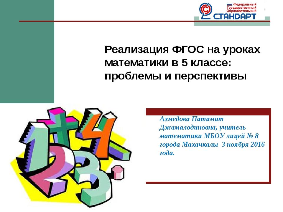 Реализация ФГОС на уроках математики в 5 классе: проблемы и перспективы Ахме...