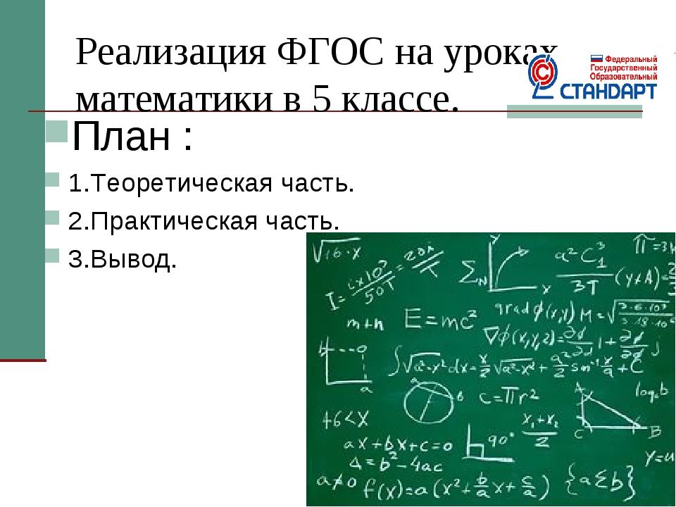 Реализация ФГОС на уроках математики в 5 классе. План : 1.Теоретическая часть...
