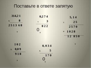 Поставьте в ответе запятую 314,2 1 X 8 2 5 1 3 6 8 0,2 7 4 X 3 8 2 2 5, 1 4 X