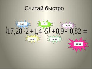 34,56 7 41,56 50,46 49,64 49,64 Считай быстро