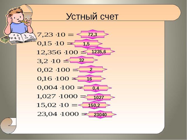 72,3 1,5 1235,6 32 2 16 0,4 1027 150,2 23040 Устный счет