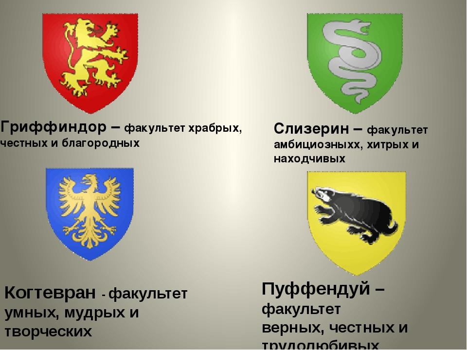 Гриффиндор – факультет храбрых, честных и благородных ...