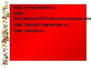 http://www.biokan.ru/ http://fb.ru/article/43747/fenotipicheskaya-izmenchivos