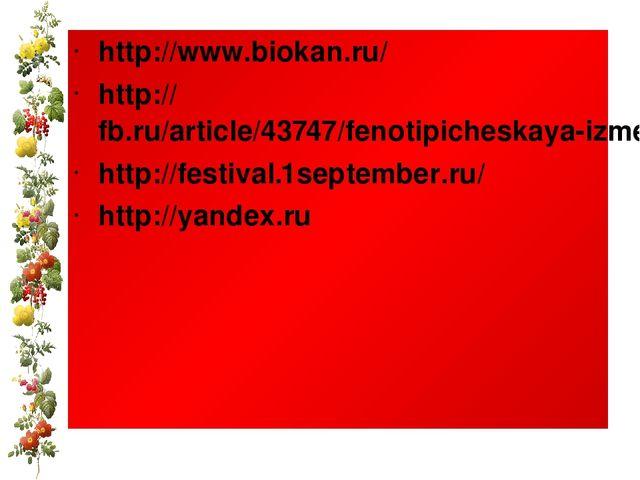 http://www.biokan.ru/ http://fb.ru/article/43747/fenotipicheskaya-izmenchivos...