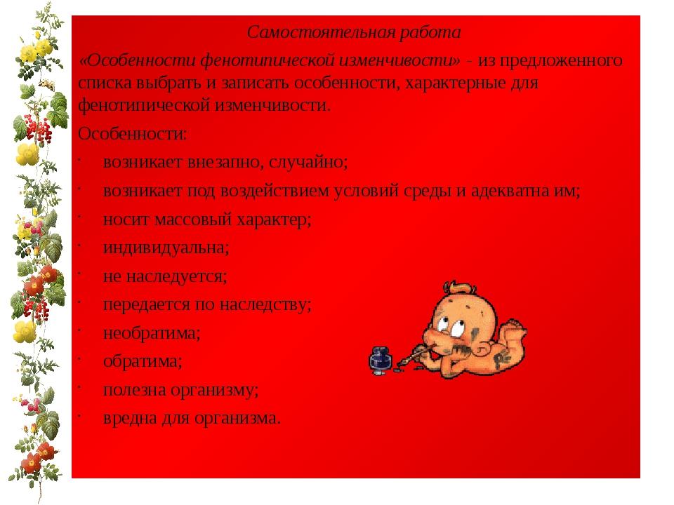 Самостоятельная работа «Особенности фенотипической изменчивости» -из предлож...