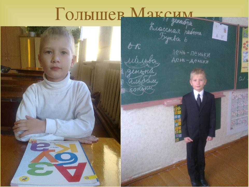 Голышев Максим 