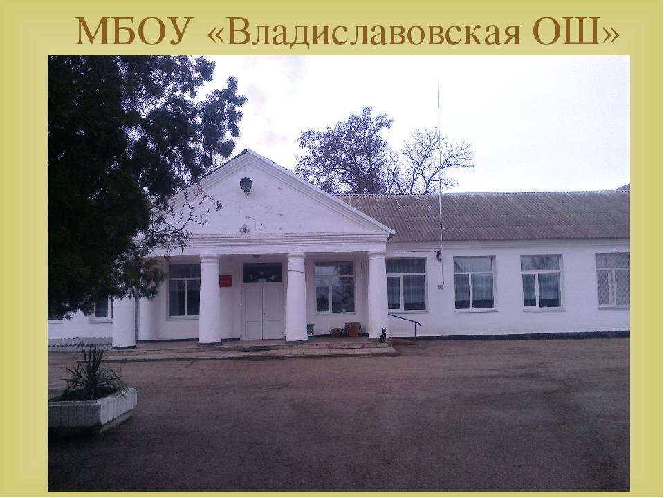 МБОУ «Владиславовская ОШ» 