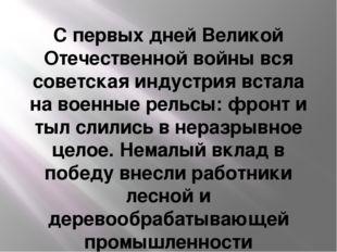 С первых дней Великой Отечественной войны вся советская индустрия встала на в