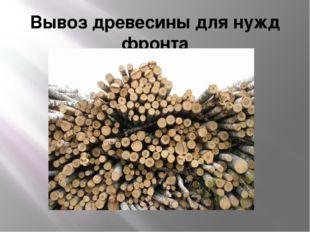 Вывоз древесины для нужд фронта