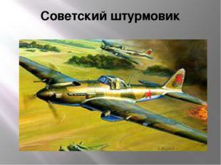 Советский штурмовик