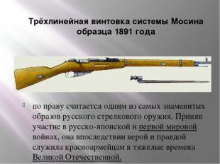 Трёхлинейная винтовка системы Мосина образца 1891 года по праву считается одн
