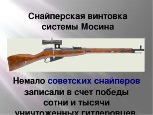 Снайперская винтовка системы Мосина Немало советских снайперов записали в сче