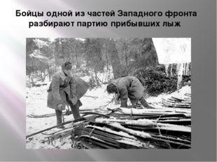 Бойцы одной из частей Западного фронта разбирают партию прибывших лыж
