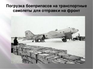 Погрузка боеприпасов на транспортные самолеты для отправки на фронт