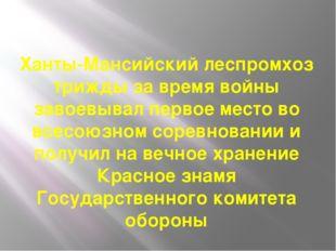 Ханты-Мансийский леспромхоз трижды за время войны завоевывал первое место во