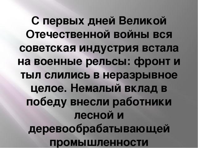 С первых дней Великой Отечественной войны вся советская индустрия встала на в...