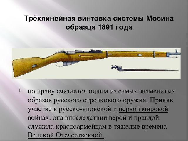 Трёхлинейная винтовка системы Мосина образца 1891 года по праву считается одн...