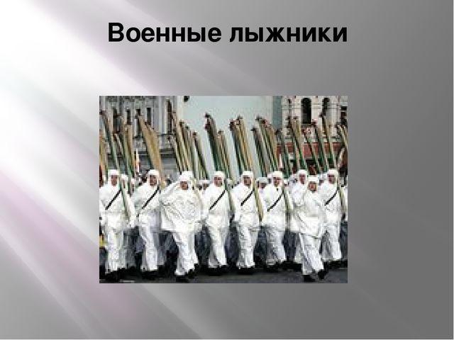 Военные лыжники