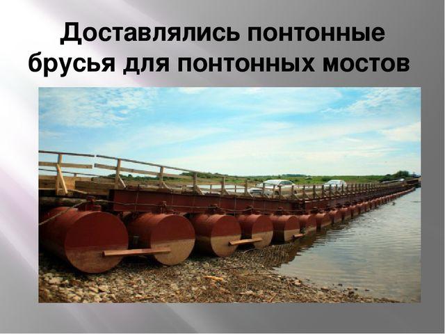 Доставлялись понтонные брусья для понтонных мостов