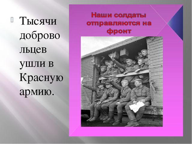 Тысячи добровольцев ушли в Красную армию.