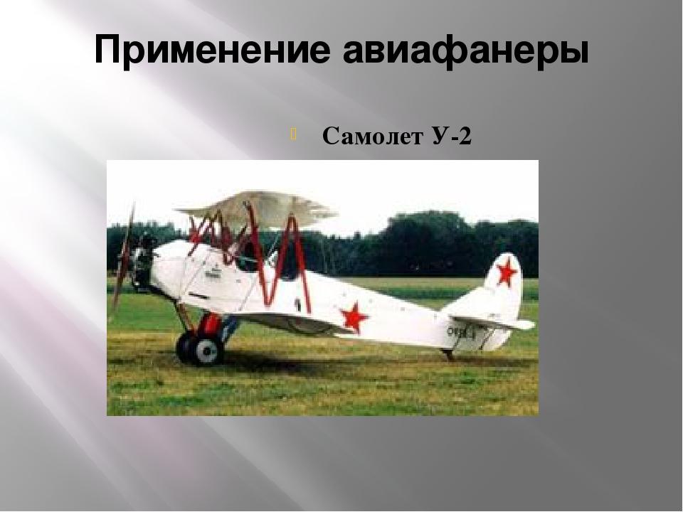 Применение авиафанеры Самолет У-2