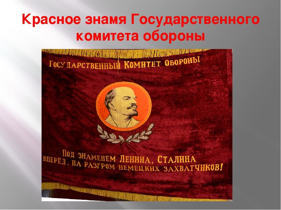 Красное знамя Государственного комитета обороны