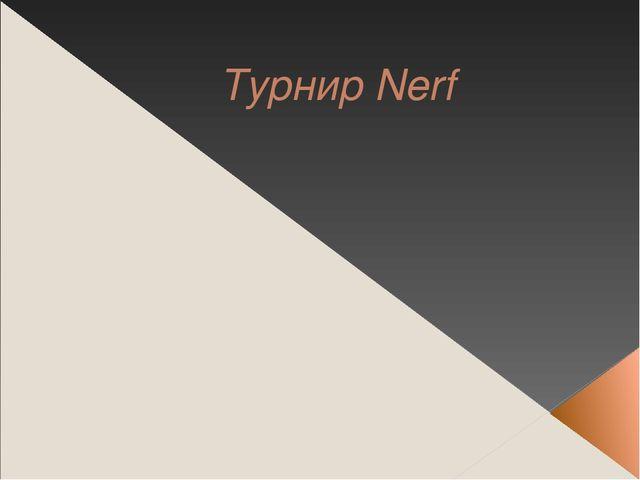 Турнир Nerf