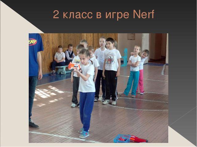 2 класс в игре Nerf