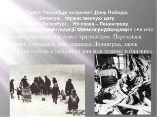 Санкт- Петербург встречает День Победы, Великую , торжественную дату. Санкт-