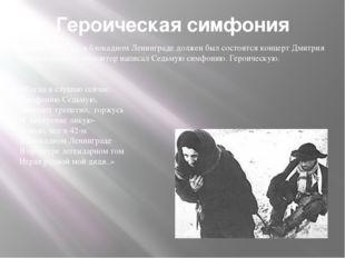 Героическая симфония В августе 1942 г. в блокадном Ленинграде должен был сост