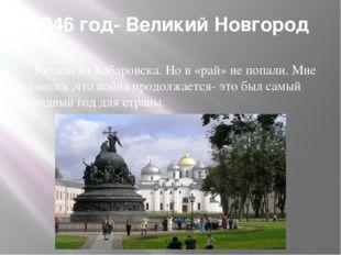 1946 год- Великий Новгород Уехали из Хабаровска. Но в «рай» не попали. Мне ка
