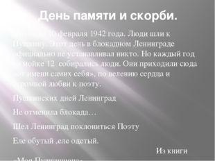 День памяти и скорби. Это было 10 февраля 1942 года. Люди шли к Пушкину. Этот