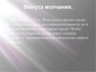 Минута молчания. «Мы ездили в Тулу, Волгоград и другие города. Не только посм